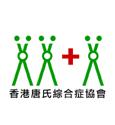 The Hong Kong Down Syndrome Association