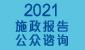 2021施政报告公众咨询