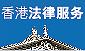 香港法律服务
