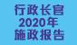 行政长官 2020 年施政报告
