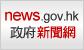 香港政府新闻网
