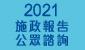 2021施政報告公眾諮詢