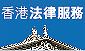 香港法律服務