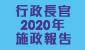 行政長官 2020 年施政報告