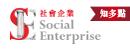 支持社會企業