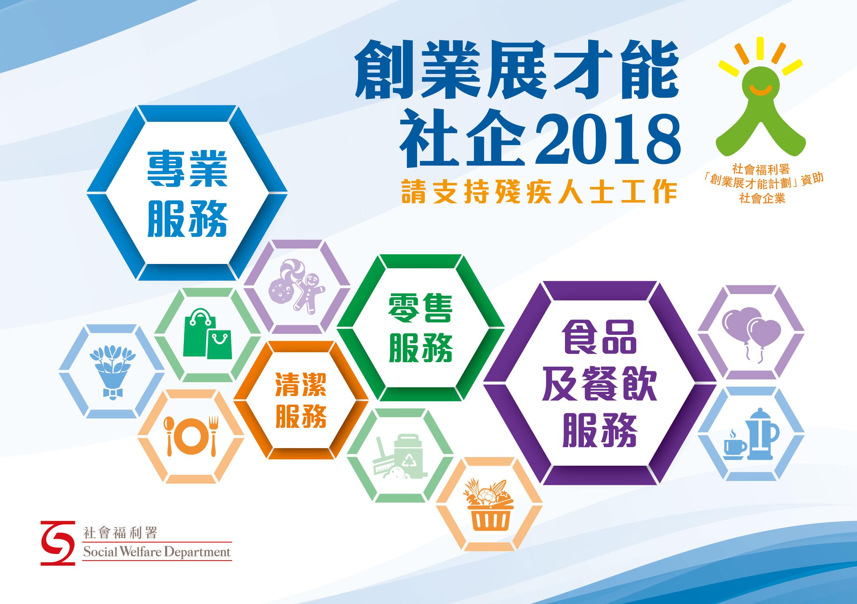 創業展才能社企2017
